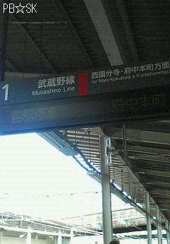 武蔵野線遅延情報[100208]