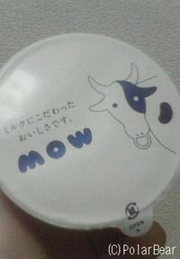 MOWのフタの牛さんがとっても可愛らしいです(^▽^*