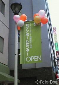 【セブンホームセンター】がオープンしていました!