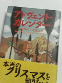 【アドヴェント・カレンダー】