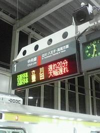 中央線運行情報です[090827]
