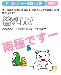 白くまセンター試験/環境 【第1問】解答です★=