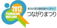 東日本大震災復興支援チャリティー、音楽・トーク・飲食・販売