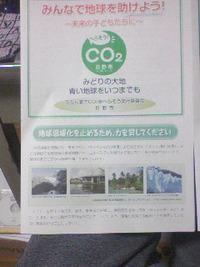 CO2削減の個別訪問