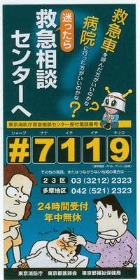 #7119(東京消防庁)