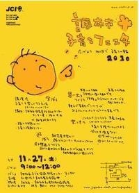 調布市子育てフェスタ(11/27)開催