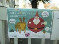 ふぼかい★クリスマス会に行って来ました