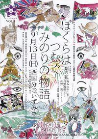 「ぼくらはつむぐ みのりの物語 vol1」 2015/07/08 12:29:01