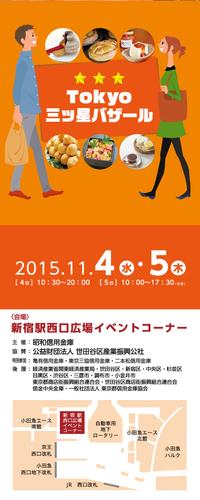 三ツ星バザール 新宿西口広場