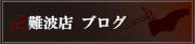 難波店ブログ