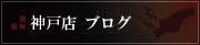 神戸店ブログ