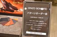 ENZO BONAFE パターンオーダー