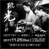 RESH.京都 靴光祭開催!