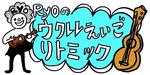 Ryo ukulele