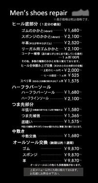 明日から三越銀座OPEN!!