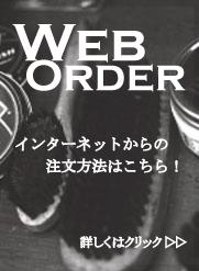 ネット注文