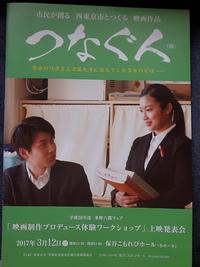 多摩六フェア映画試写会お知らせ 2017/03/09 10:41:07