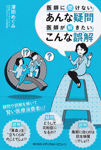 澤田先生の新書「医師に聞けないあんな疑問」