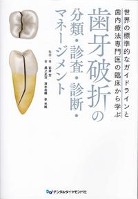 破折歯への対応