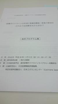 診療ガイドライン作成者意見交換会