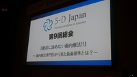 5-D Japan 総会での講演