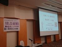 香川県保険医協会 学術講演会 Part 2