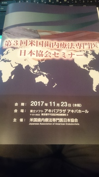 米国歯内療法専門医 日本協会セミナー