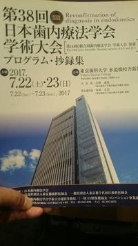 第38回日本歯内療法学会