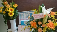 お花、 ありがとうございました。