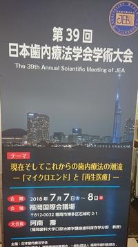 第39回日本歯内療法学会学術大会