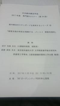 日本歯内療法学会 専門医セミナー