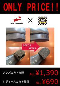 カカト修理が均一価格!レディース¥690!!新宿・渋谷・原宿からも好アクセス!代々木駅前靴修理のシューマッハです!!