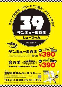 新宿・渋谷方面でも合鍵¥390均一価格!(ディンプルキー¥1,690)代々木駅前に姉妹店もございます!