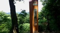 奥多摩 戸倉三山を歩きました。2017年5月。