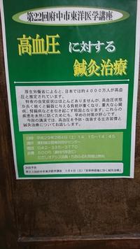 2月4日(土)に府中市東洋医学講座を開催します