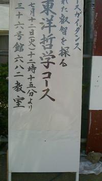 早稲田大学戸山キャンパスは工事中