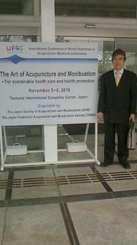 2016世界鍼灸学会国際シンポジウム東京つくば大会開催中