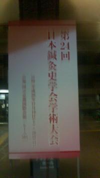 第24回日本鍼灸史学会開催