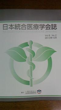 第17回日本統合医療学会に提出した論文が採択されました
