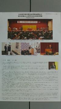 順天堂大学創立175周年に天皇陛下がご出席されました