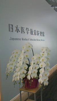 順天堂大学医学部「日本医学教育歴史館」開館間近