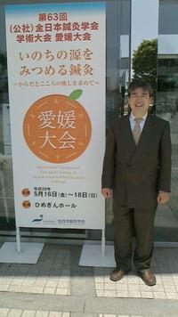 第63回全日本鍼灸学会が愛媛・松山市で開催されました