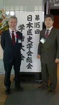 第115回日本医史学会九州国立博物館にて開催