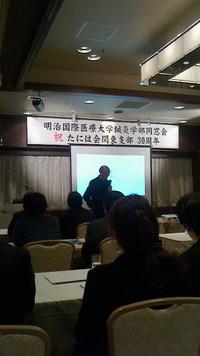 たには会関東支部30周年記念式典が開催されました