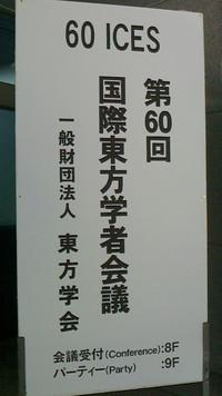第60回国際東方学者会議開催