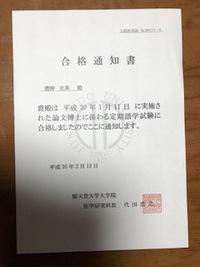 順天堂大学大学院語学試験に合格しました