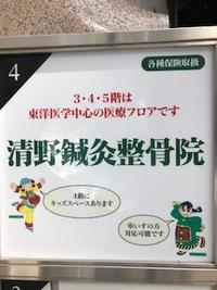 京王線調布駅前に東洋医学中心の医療フロア誕生