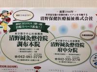 清野鍼灸整骨院は東京開設32年目