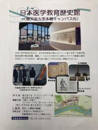 順天堂大学日本医学教育歴史館