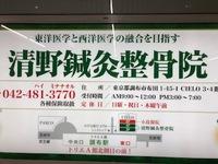 東洋医学と西洋医学の融合を目指す清野鍼灸整骨院